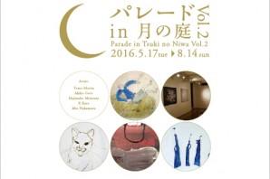 月の庭_横