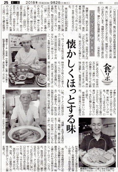 2018.9.2(日)中日新聞